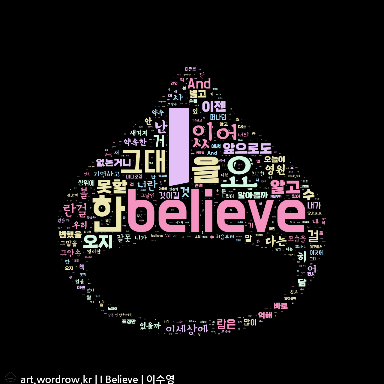 워드 클라우드: I Believe [이수영]-15